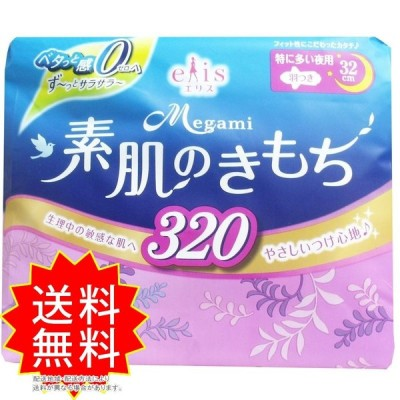 エリス Megami(メガミ) 素肌のきもち 特に多い夜用 羽つき 11枚入 大王製紙 通常送料無料
