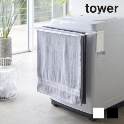 tower マグネット伸縮洗濯機バスタオルハンガー タワー <tower/タワー>