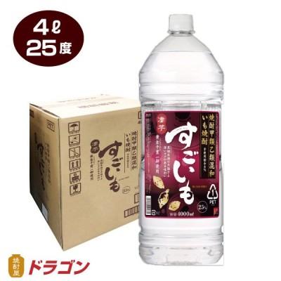 送料無料 いも焼酎 すごいも 4L 4本 1ケース 25% 合同酒精 甲乙混和焼酎 4000ml 大容量 業務用