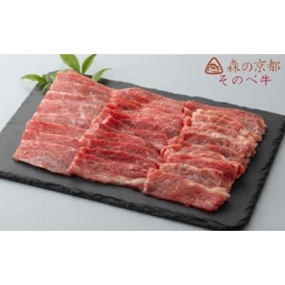 021N365 森の京都そのべ牛 バラ・ロース焼肉用 計500g[高島屋選定品]
