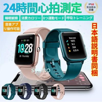 スマートウォッチ 日本製センサー 24時間心拍測定 心拍計 睡眠検測 着信通知 音楽再生 アラーム 10日持続使用 IP68防水 日本語アプリ 祝日 誕生日 ギフト
