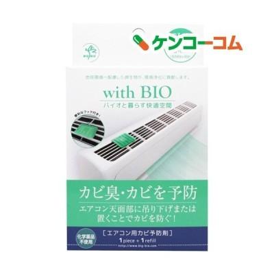 with BIO エアコン用カビ予防剤 ( 2コ入 )/ ビッグバイオ