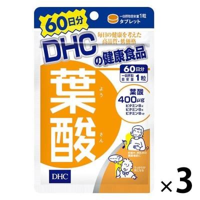 DHC 葉酸 400μg 60日分/60粒×3袋 ディーエイチシー サプリメント