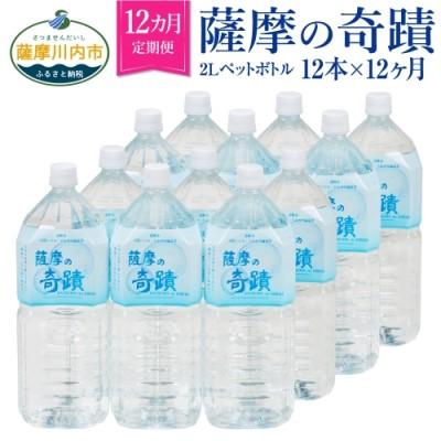 N-002 超軟水のシリカ水【薩摩の奇蹟】2リットルペットボトル×12本×12か月お届け