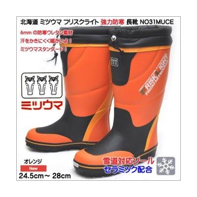 北海道 ミツウマ 長靴 フリスクライト NO31 オレンジ 強力防寒 防滑 軽量 防水 防寒長靴 紳士長靴 メンズ 紳士