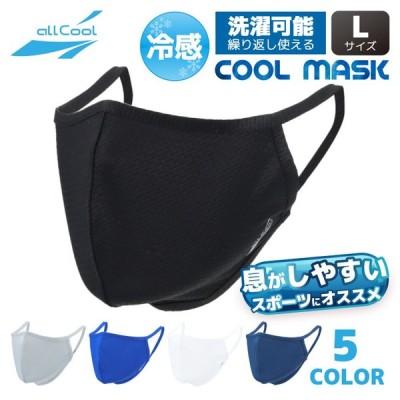 冷感マスク 夏用 洗える ひんやりクールマスク Lサイズ U.Vカット 吸汗 速乾 伸縮 冷却 日焼け 紫外線対策  ALL COOL AC-MASK001L 全6カラー