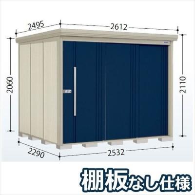 物置 屋外 おしゃれ タクボ物置 ND/ストックマン 棚板なし仕様 ND-2522 一般型 標準屋根 『追加金額で工事可能』 ディープブルー