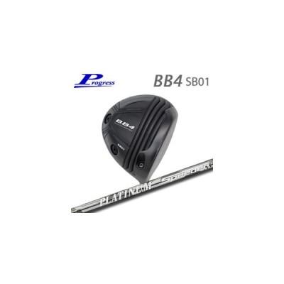 【カスタムオーダー】Progress BB4 SB01 Driver+PLATINUM Speeder