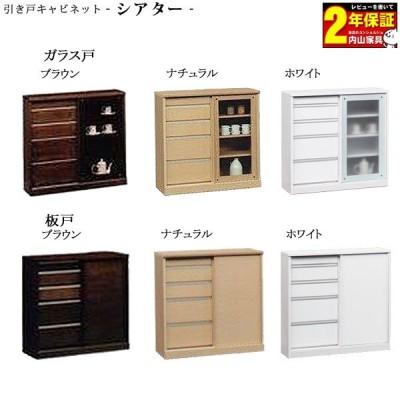 キッチンカウンター 食器棚 キッチン収納 カウンター 下台収納 ダイニング 幅90cm 奥行30cm「シアター」3色対応