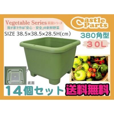 野菜 プランター 菜園 プランター 30L 380角型 14個セット 38.5×38.5×28.5H(cm) 深型 鉢 グリーン アイカ aika 配送不可地域有 法人のみ配送 送料無料
