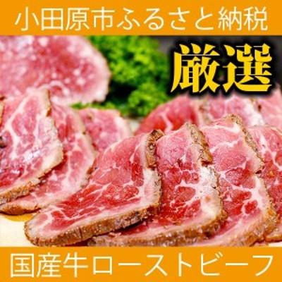 国産牛ローストビーフ420g【レホール(西洋わさび)・ソース付き】