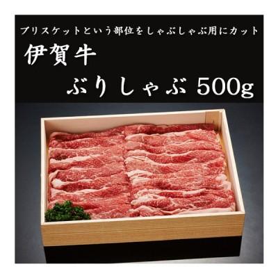 伊賀牛 ぶりしゃぶ500g