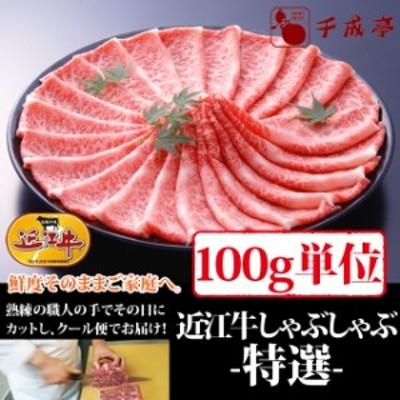 牛肉 しゃぶしゃぶ 近江牛 特選 100g単位 便利な小分け対応 お肉ギフト のしOK お中元 ギフト
