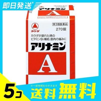 アリナミンA 270錠 5個セット  第3類医薬品