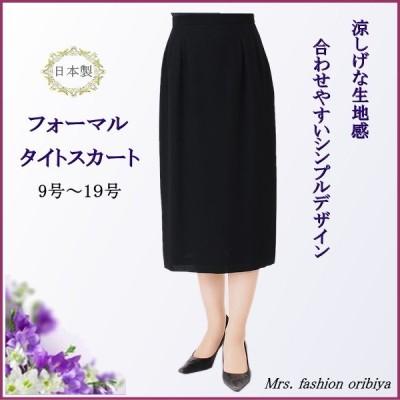 ブラックフォーマル タイトスカート 単品 夏用 サマー 日本製 礼服 喪服 ミセス レディース