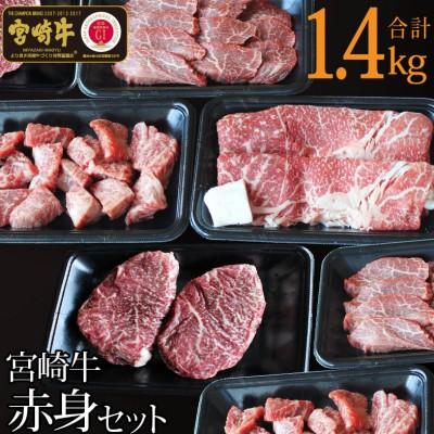 <宮崎牛>赤身肉セット 合計1.4kg ※90日以内出荷