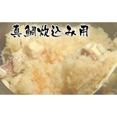 高知産「真鯛」炊込みの素250g 3合炊込み用タレ付