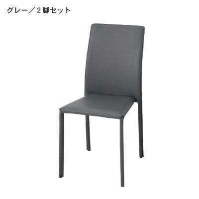 椅子 ダイニングチェア おしゃれ 合皮張りのスタッキングチェア2脚セット カラー グレー