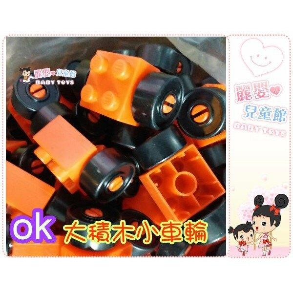 麗嬰兒童玩具館~我高OK積木大顆粒四輪/二輪補充零件-組合小車.單顆價