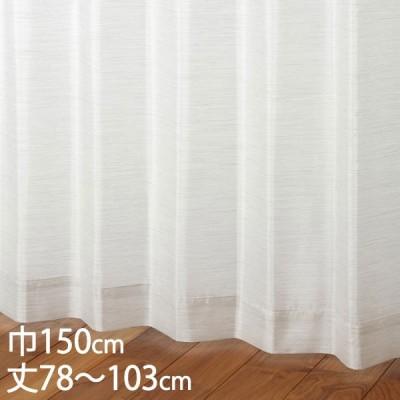 レースカーテン UVカット   カーテン レース ベージュ ウォッシャブル UVカット 遮像 巾150×丈78〜103cm TD9531 KEYUCA ケユカ
