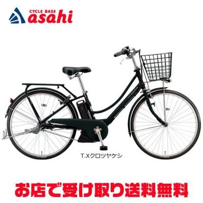 「ブリヂストン」2021 アシスタプリマ「A6PC11」26インチ 電動自転車