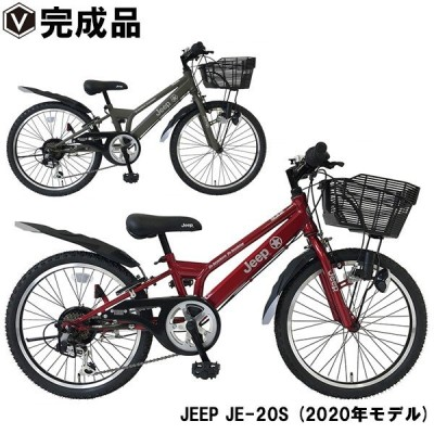 ジープ 子供用自転車 20インチ 完成品 ジュニアマウンテンバイク カゴ・泥除け・ライト・後輪錠・シマノ6段変速 JEEP JE-20S 2021年モデル
