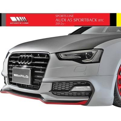 【M's】アウディ A5 Sライン専用(2012y-)WALD SPORTS LINE フロントハーフスポイラー//FRP製 AUDI 8TC ヴァルド バルド スポーツライン エアロ