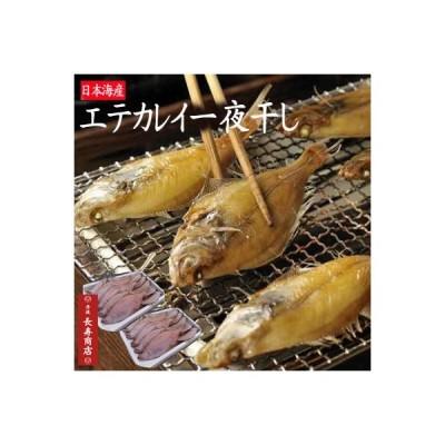 日本海産 エテカレイの一夜干し20枚冷凍1枚110g以上クール冷凍エテカレイ地物 香住産or津居山産 ほくほく美味い焼くだけ簡単朝食にカ