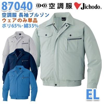 2019新作 Jichodo 87040  EL  空調服 長袖ブルゾン ファン無し空調服のみ 自重堂 SALEセール