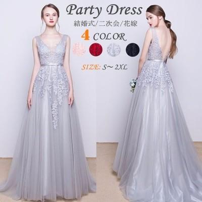 ドレス ロング パーティードレス ロングドレス 大きいサイズ 結婚式 二次会 花嫁 披露宴 発表会 ブライズメイドドレス Vネック エレガントdd087l2l2w5