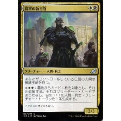MTG マジック:ザ・ギャザリング 将軍の執行官(フォイル・アンコモン) イコリア:巨獣の棲処(IKO-F188) | 日本語版 クリーチャー 多色