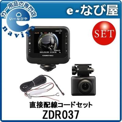 [店内ポイントUP中 9/26まで]コムテック ドライブレコーダー ZDR037 直接配線コードセット 360°前後2カメラ 日本製