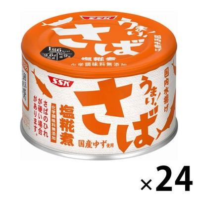 清水食品缶詰 うまい! 鯖・さば塩糀煮 国産ゆず使用 国内水揚げ 化学調味料無添加 150g 1セット(24缶) 清水食品