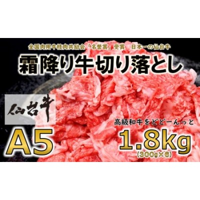 【A5ランク仙台牛】切り落とし 合計1.8kg(300g×6)【1206299】