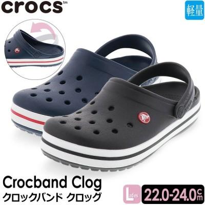 クロックス CROCS レディース サンダル クロックバンド CROCBAND 定番 軽量 快適 ルームシューズ ブラック ネイビー