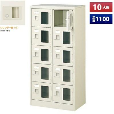 日本製 シューズボックス 10人用 鍵付 2列5段 扉付 窓付 スチール製 下駄箱 シューズロッカー シューズラック オフィス家具 完成品 法人様限定