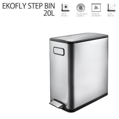 ゴミ箱 ダストボックス ECOFLY STEP BIN シルバー ステンレス (EK9377MT-20L エコフライ ステップビン 20L) シンプル 容量20L 角型