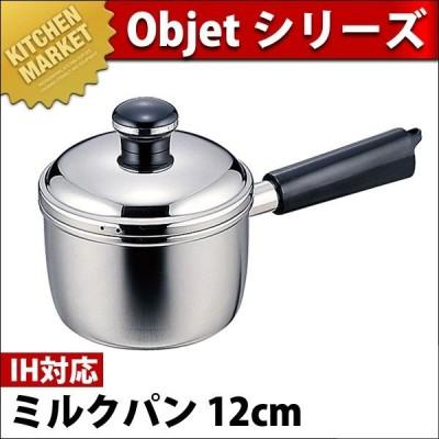 Objet オブジェ 片手鍋/ミルクパン 12cm (0.9L) OJ-1(IH対応) (5年保証付)