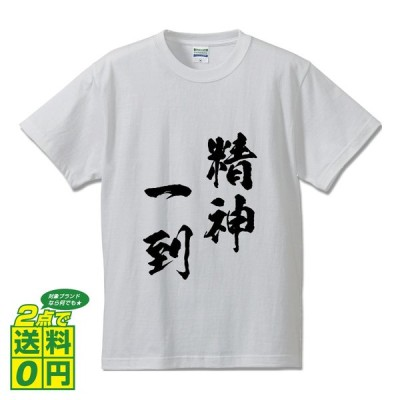 精神一到 (せいしんいっとう) オリジナル Tシャツ 書道家が書く プリント Tシャツ ( 四字熟語 ) メンズ レディース キッズ