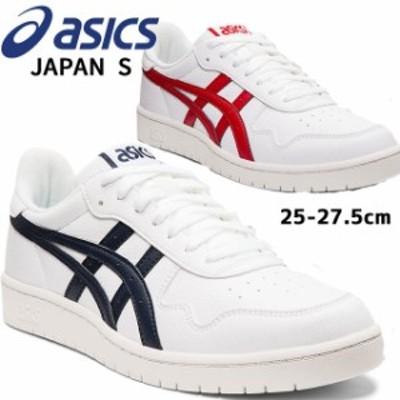 送料無料 メンズ スニーカー ローカット 運動靴 人気 流行 asics S 1191A212 102 100 ジャパン カジュアルシューズ 通学 紐靴 ホワイト/