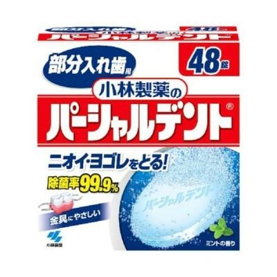 【定形外郵便】小林製薬 パーシャルデント 48錠(4987072008768) 1個