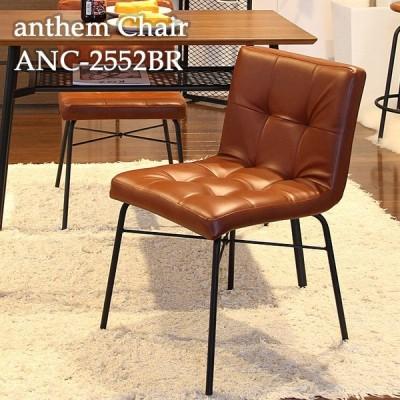 アンセム チェア anthem Chair ANC-2552 BR ダイニングチェアー デスクチェア パソコンチェア レトロ 合皮 送料無料