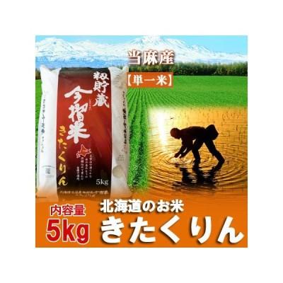 北海道米 きたくりん お米 5kg 令和2年産 米 北海道米 当麻産 籾貯蔵 今摺米 きたくりん 米 5kg 価格 2030円