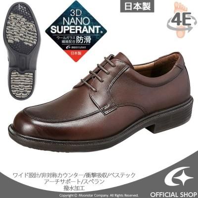 ビジネスシューズ 防滑 本革 ムーンスター 革靴 メンズ SPH4505NSR ダークブラウン moonstar superant スペラン