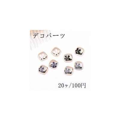 デコパーツ 正方形と五弁花 10×10mm アクリル エポ付【20ヶ】