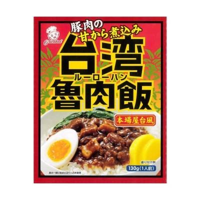 オリエンタル 台湾魯肉飯 ルーローハン 130g