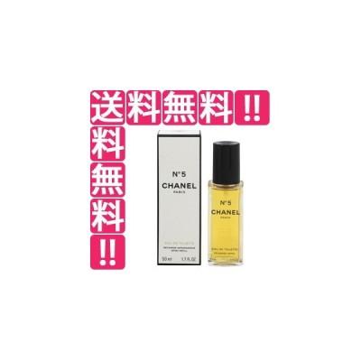 シャネル CHANEL No.5 (レフィル) EDT・SP 50ml 香水 フレグランス N゜5 REFILL