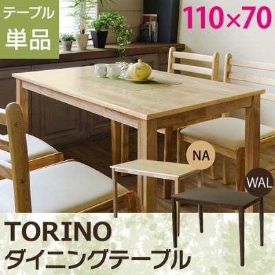TORINO ダイニングテーブル 110×70 リビング キッチン 食卓テーブル 天然木 木製 カウンター フリーテーブル 収納家具