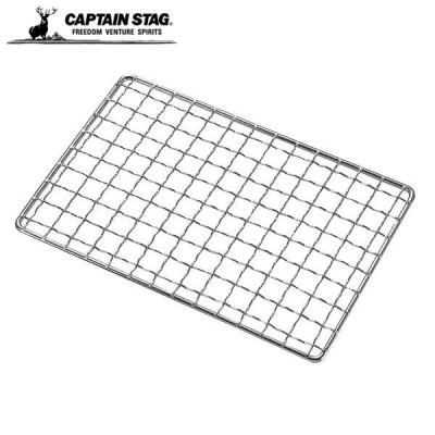 キャプテンスタッグ カマド スマートグリル B6型用 アミ UG-2011 CAPTAIN STAG パール金属