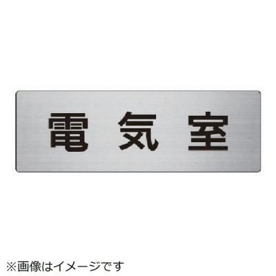 ユニット ユニット 室名表示板 電気室 アルミ(ヘアライン) 80×240×3厚